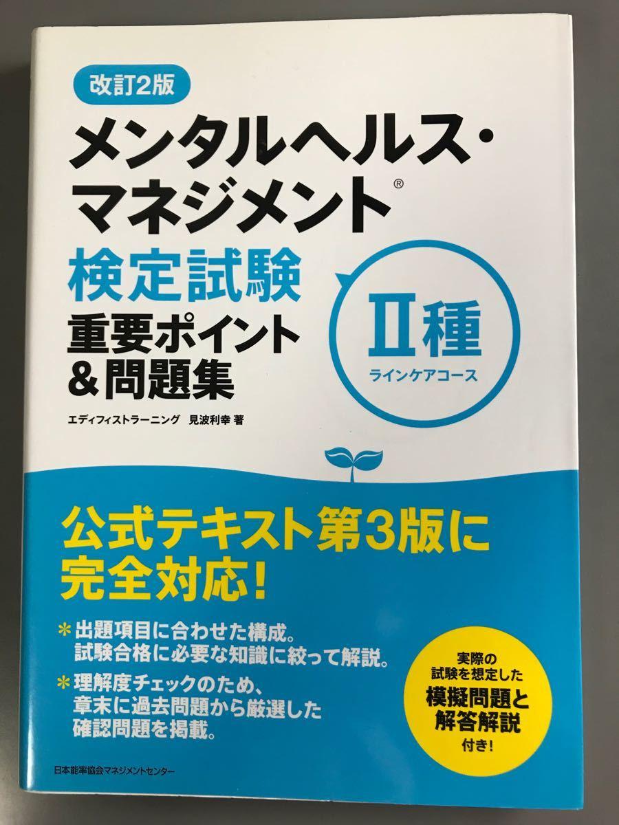 メンタルヘルスマネジメント検定試験II種重要ポイント&問題集/見波利幸 【著】