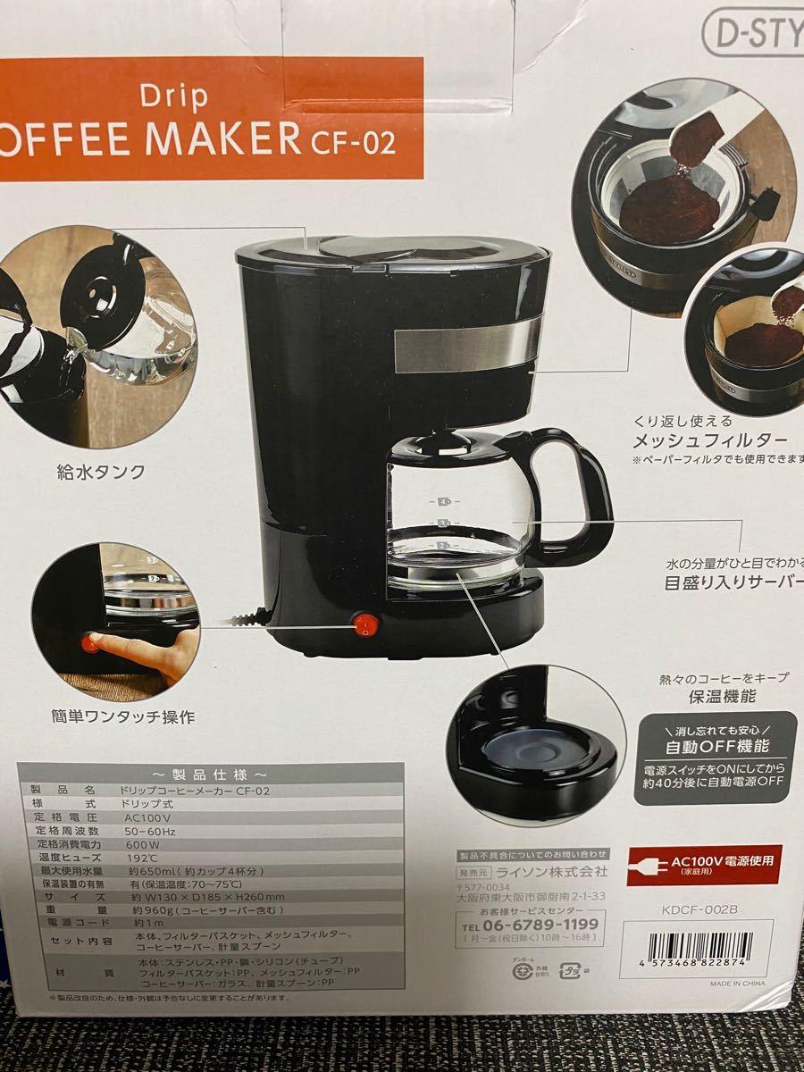 ドリップコーヒーメーカー トースター ポップコーンメーカー色は白色になります。 3点セット