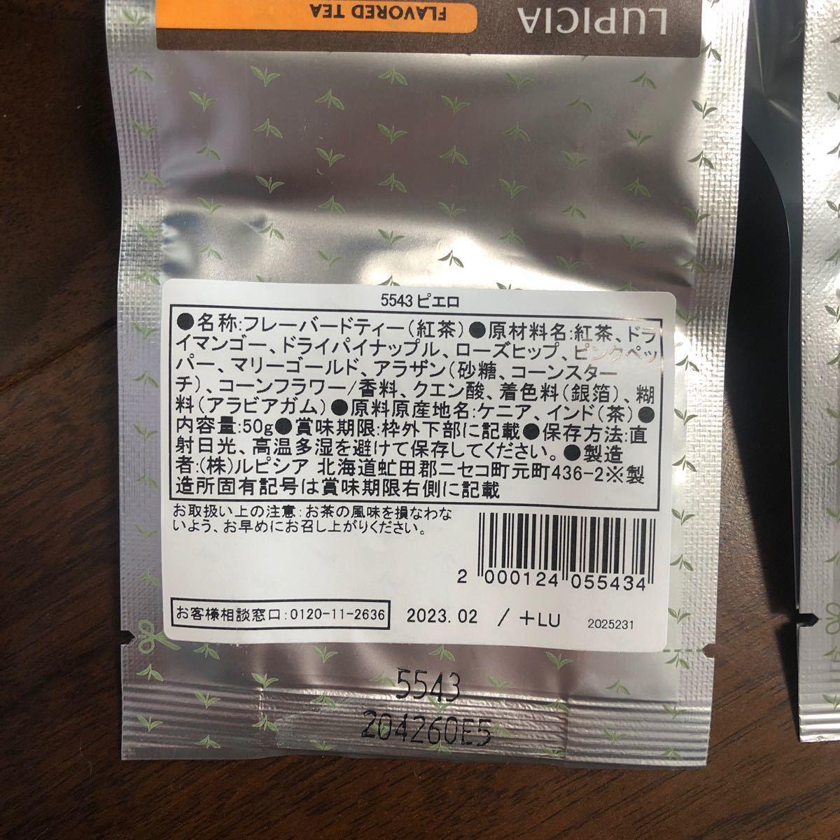 ルピシア LUPICIA 紅茶 3点セット