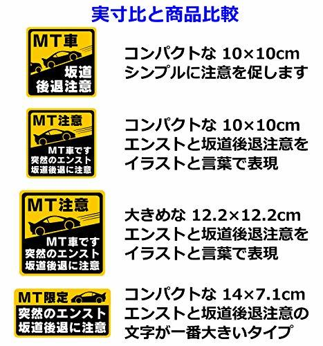 MT注意 12.2×12.2cm マニュアル車 MT注意ステッカー【耐水マグネット】MT車です 突然のエンスト 坂道後退に注意(_画像5