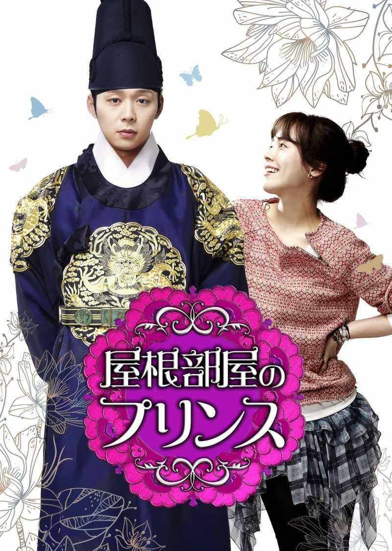 韓国ドラマ 屋根部屋のプリンス DVD全話