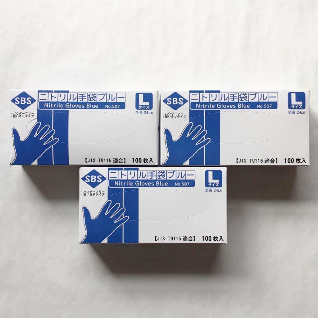 コロナ感染症対策 格安1枚10円~ 未開封 箱セット 使い捨て手袋 ニトリルグローブ 粉あり粉無し 100枚単位 サイズ各種_画像6