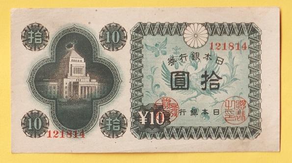 ☆議事堂10円《14》 市ヶ谷  美品+_画像1