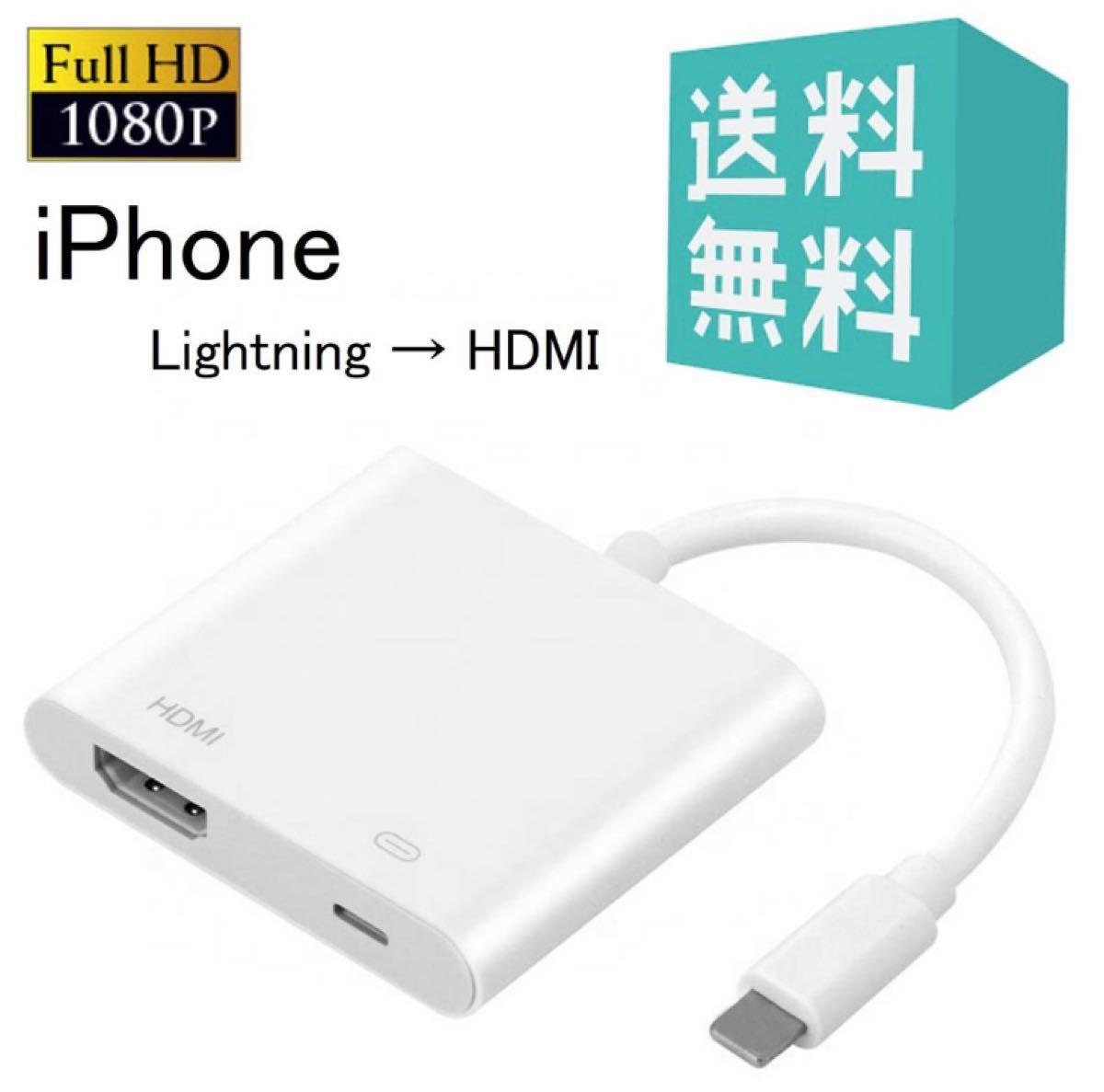 iPhone iPad HDMI変換 アップル AVアダプタ HDMI変換ケーブル HD画質 ライトニング