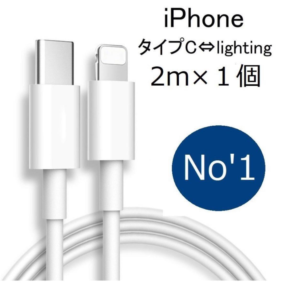 iphone 充電ケーブル タイプC ライトニングケーブル type-C純正 品質 2m ケーブル 高速充電対応 充電コード 1個