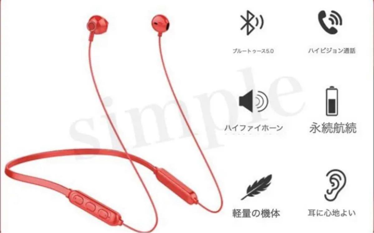 Bluetooth HIFI高音質 ワイヤレス イヤホン レッド