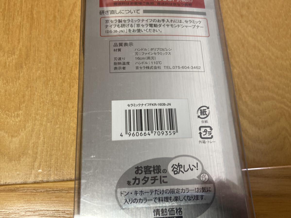 送料無料 京セラ ファインプレミアHIP セラミック 三徳包丁 FKR-160B セラミック包丁 セラミックナイフ
