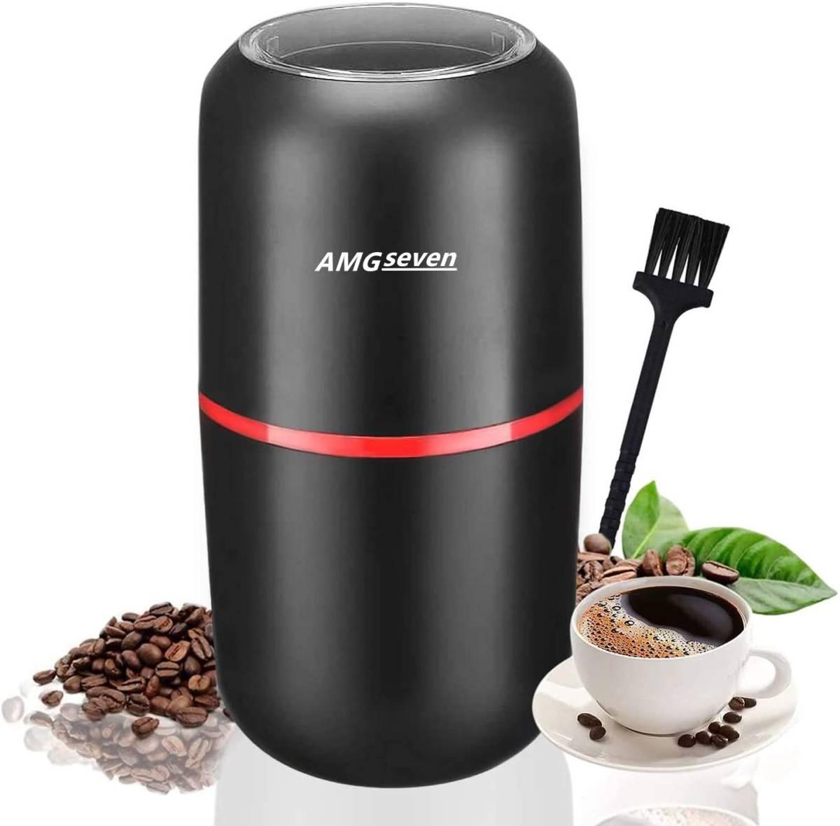 【新品】AMGseven コーヒーミル 電動コーヒーミル 2021年最新版 コーヒーグラインダー 小型 大容量電動ミル プロペラ式 300ハイパワー A316
