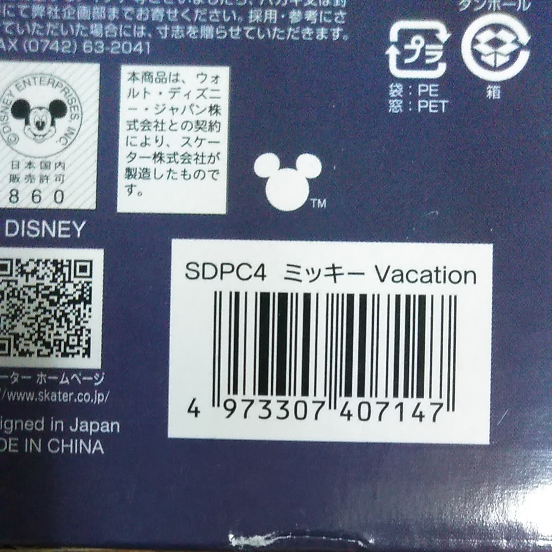 超軽量・コンパクトロック付ワンプッシュステンレスマグボトル ミッキー バケーション 0.36L SDPC4