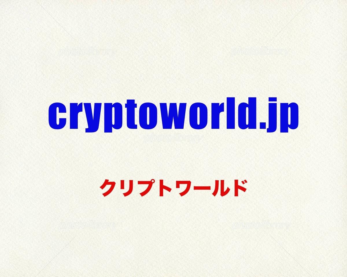 cryptoworld.jp クリプトワールド ドメイン譲渡 ブロックチェーン 仮想通貨 暗号資産向けサイトに最適