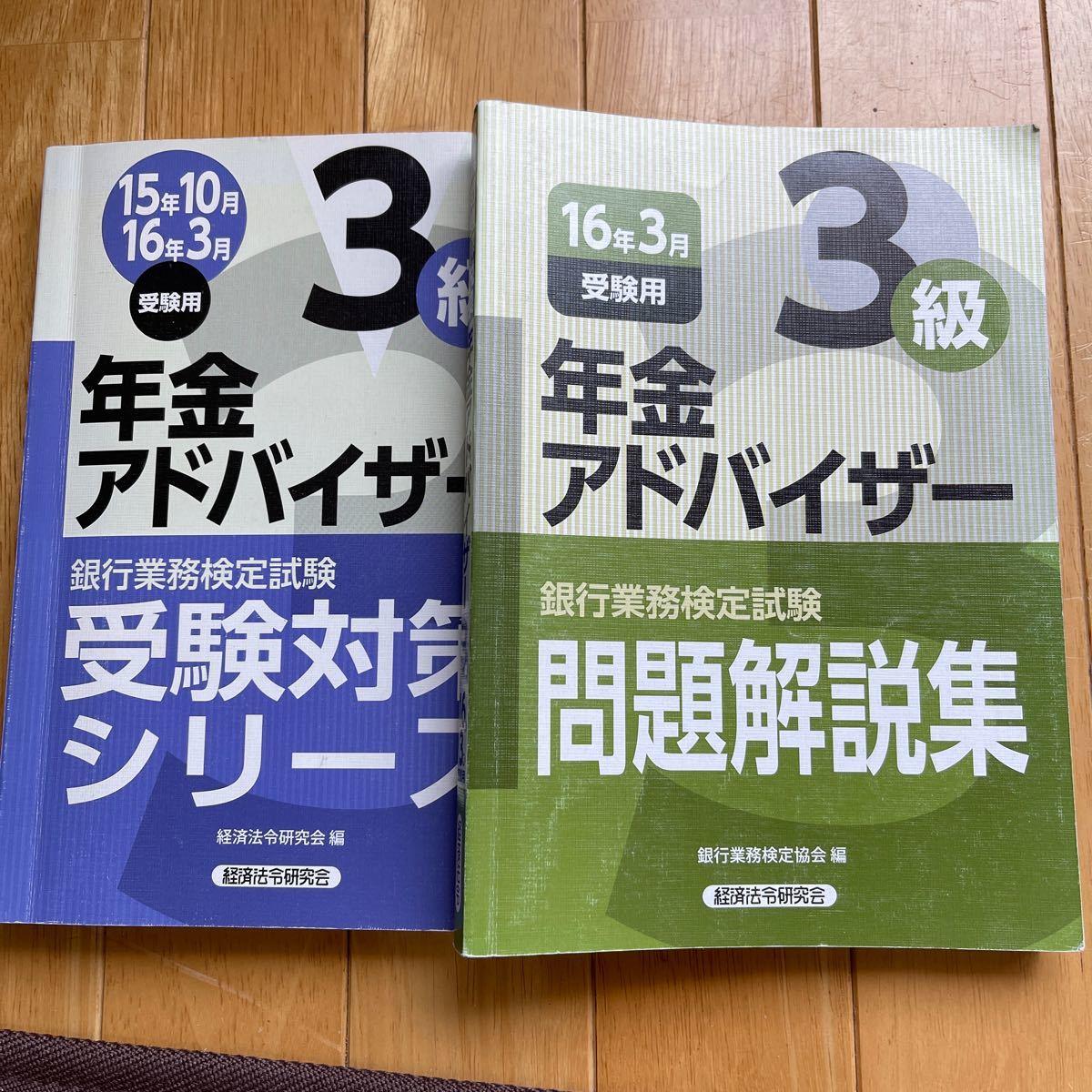 年金アドバイザー3級 (15年10月 16年3月受験用) 銀行業務検定試験受験対策シリーズ/経済法令研究会 (編者)