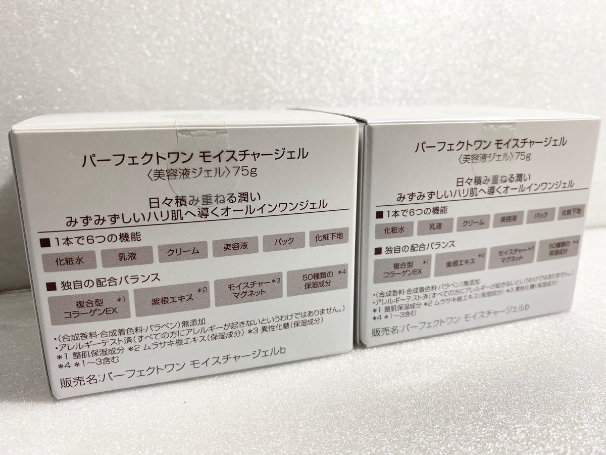 【新品未開封/24時間以内に発送】パーフェクトワンモイスチャージェル 75g 2個