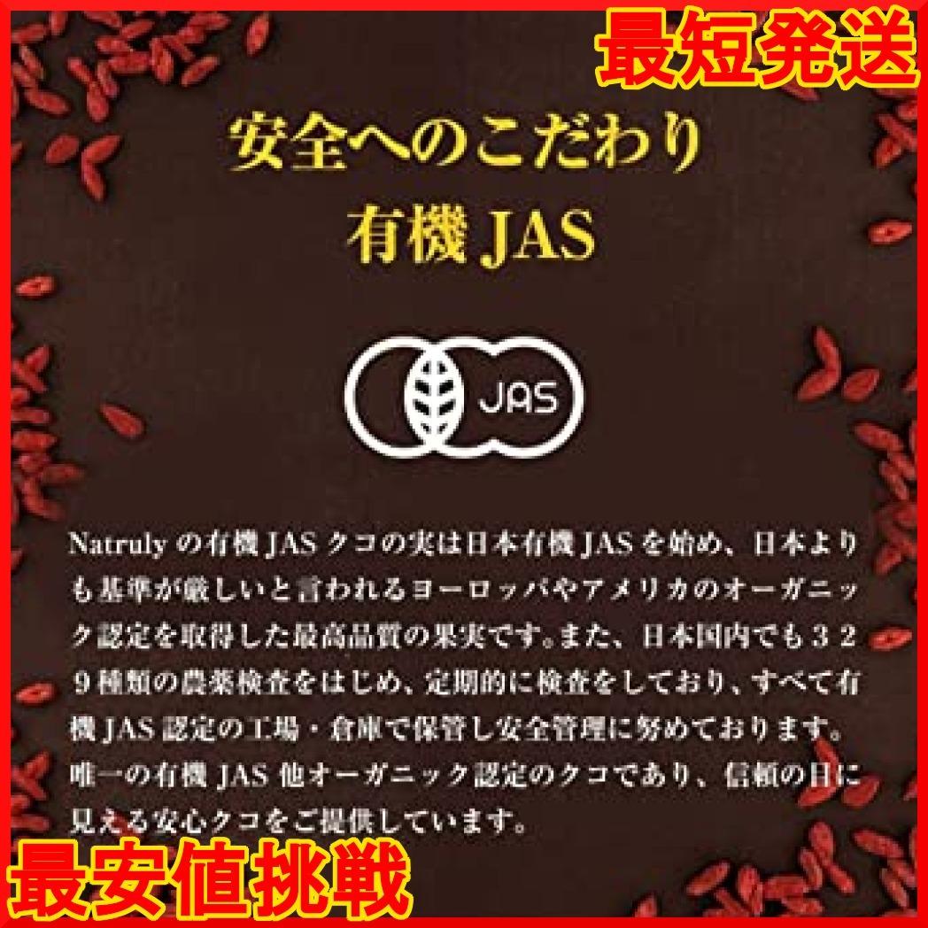 NaTruly 有機JAS認定 クコの実 100g オーガニック ゴジベリー_画像5