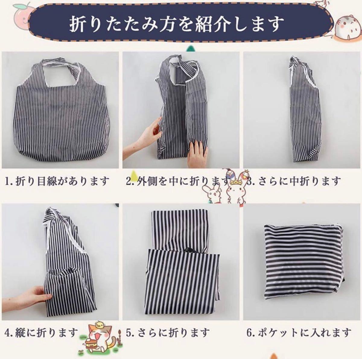 エコバッグ 折りたたみ 買い物袋 マチ広め コンビニバッグ 大容量 防水素材 軽量  1枚入 (1枚のお値段になります)