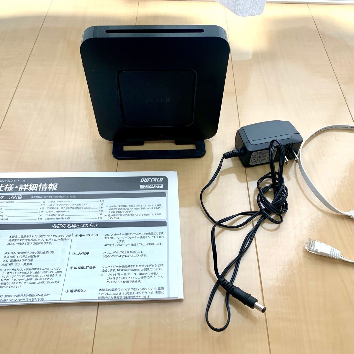 BUFFALO Wi-Fiルーター 無線LAN親機 WSR-300HP