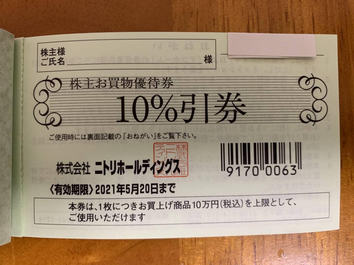 ☆ニトリ 株主優待券 10%引券 送料無料_画像1