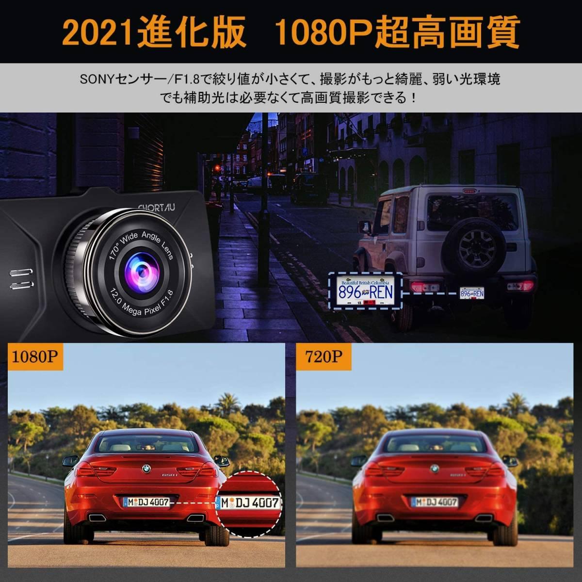 【2021進化版&GPS搭載&前後カメラ】.ドライブレコーダー 前後カメラ1080PフルHD 3.0インチ高画質 170度広角視野 常時録画 Gセンサー_画像6