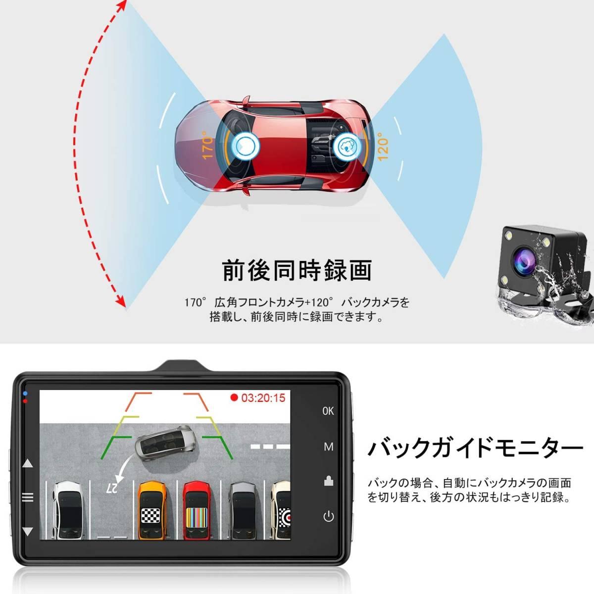 【2021進化版&GPS搭載&前後カメラ】.ドライブレコーダー 前後カメラ1080PフルHD 3.0インチ高画質 170度広角視野 常時録画 Gセンサー_画像3