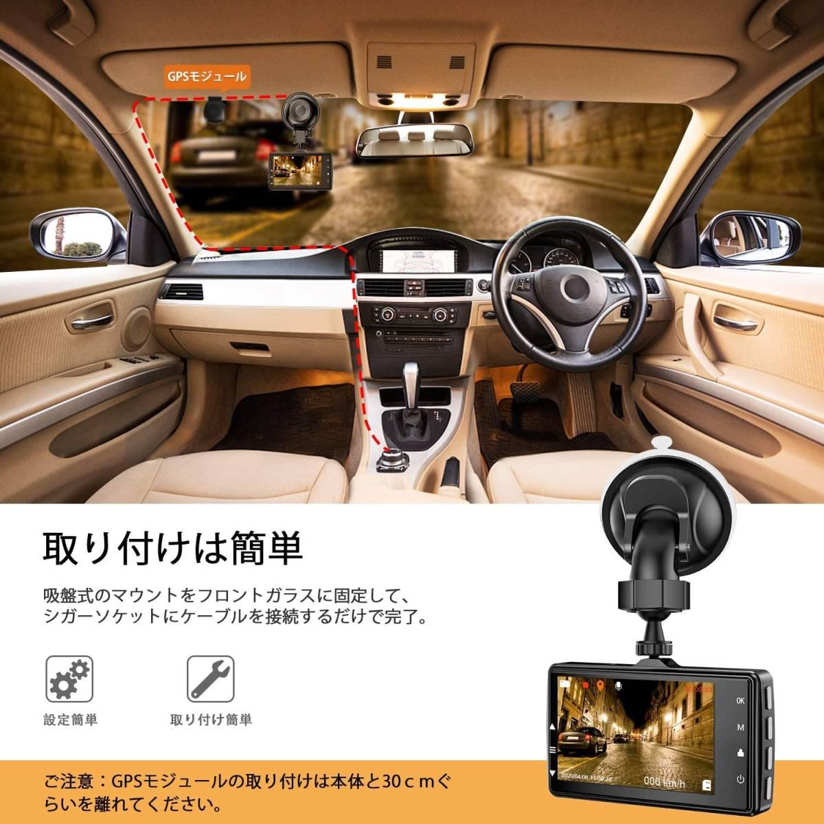【2021進化版&GPS搭載&前後カメラ】.ドライブレコーダー 前後カメラ1080PフルHD 3.0インチ高画質 170度広角視野 常時録画 Gセンサー_画像7