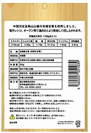 【送料1円】富士 JAS認定有機むき甘栗 60g×12袋_画像2