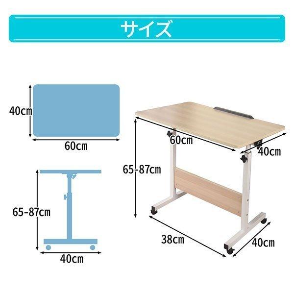 サイドテーブル 60cm キャスター付き 高さ調節 65cm~87cm 天板 幅60cm 奥行40cm 角度調節 ノートパソコン デスク 机 テーブル 昇降_画像6