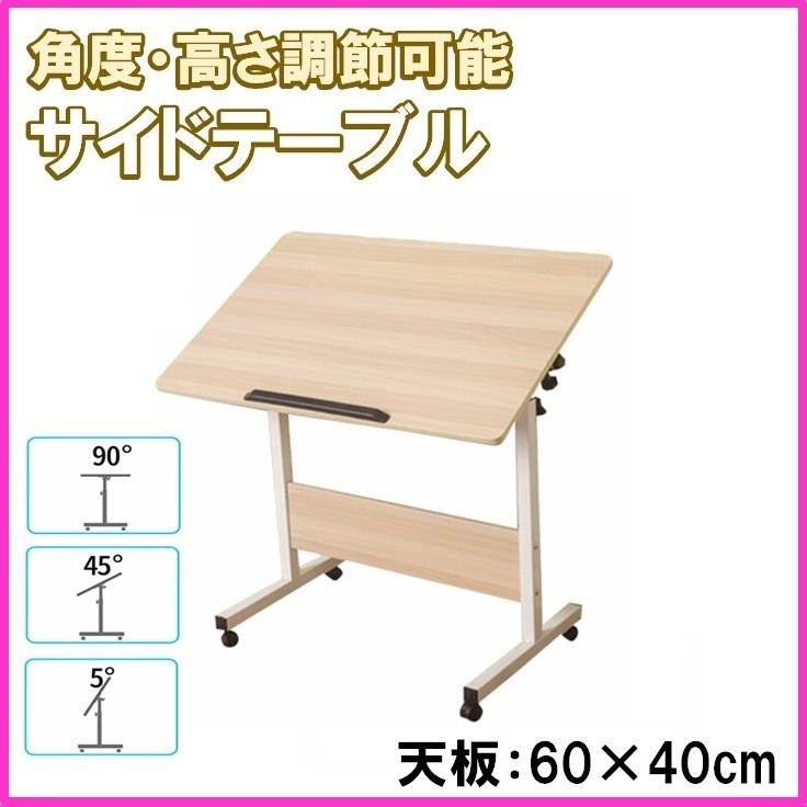 サイドテーブル 60cm キャスター付き 高さ調節 65cm~87cm 天板 幅60cm 奥行40cm 角度調節 ノートパソコン デスク 机 テーブル 昇降_画像1