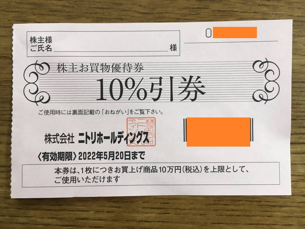 最新★ニトリ 株主優待 10%割引券1枚★禁煙保管★3_画像1