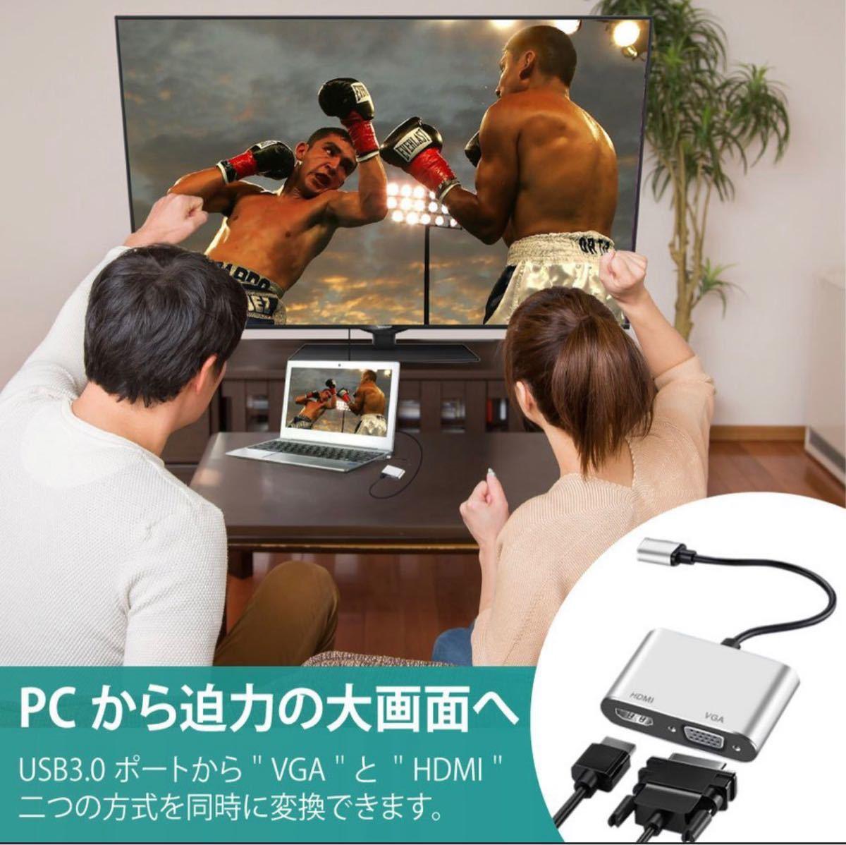 変換アダプター USB3.0 to HDMI/VGA パソコン ケーブル PC プロジェクター テレビ モニター XP 対応