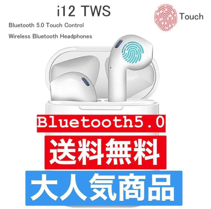 ヤフネコパック発送 i12-TWSイヤホン Bluetooth5.0 ワイヤレスイヤフォン 白