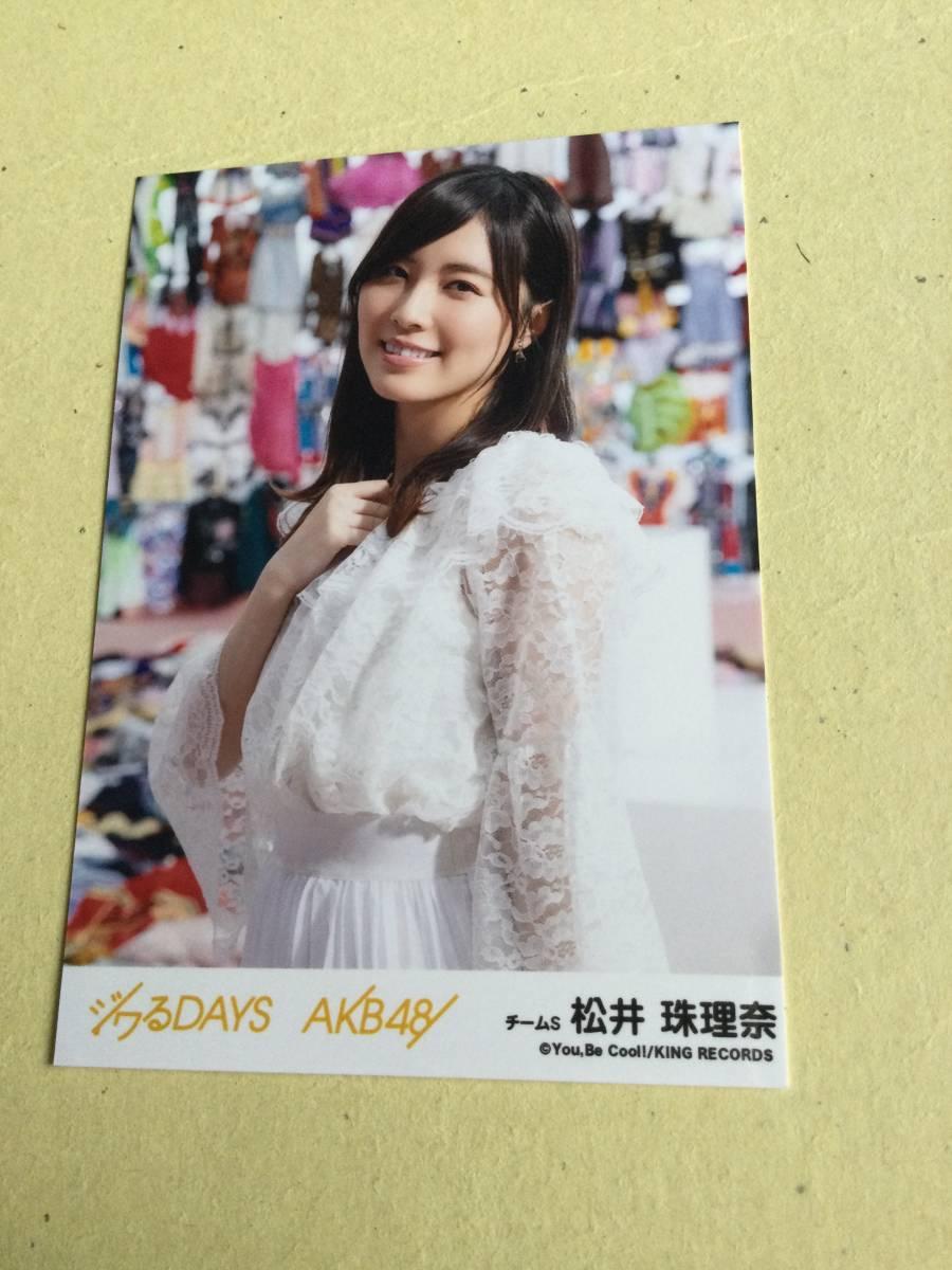 ジワるDAYS AKB48 劇場盤封入写真 チームS 松井 珠理奈 他にも出品中 説明文必読 SKE48_画像1