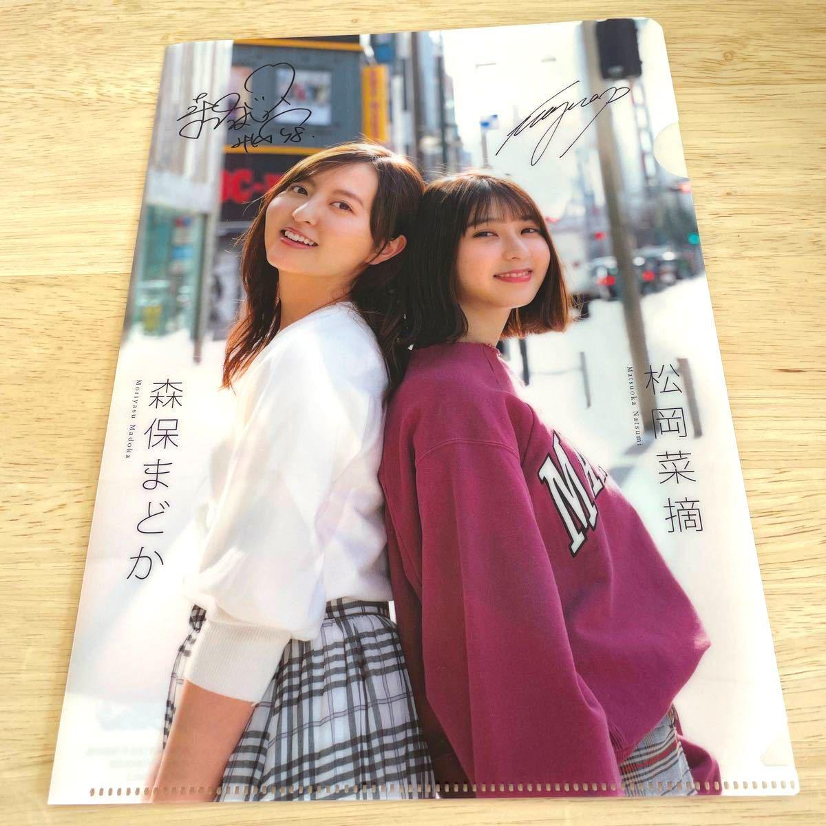 HKT48 松岡菜摘 森保まどか ポスター& クリアファイル