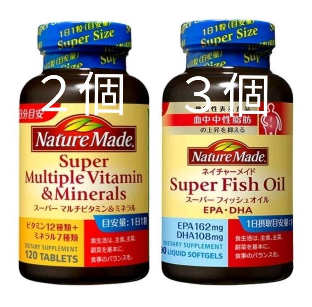 ネイチャーメイド スーパーマルチビタミン&ミネラル 2個 スーパーフィッシュオイル 3個 大塚製薬 EPADHA オメガ3 機能性表示食品_画像1