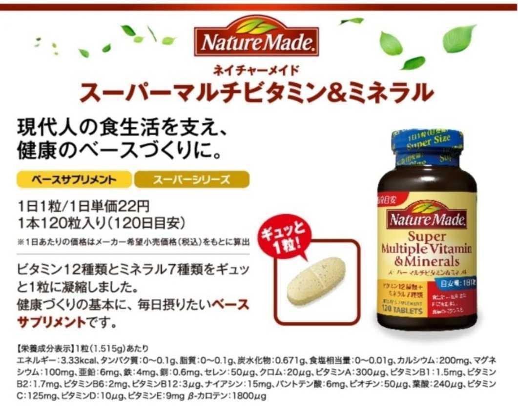 ネイチャーメイド スーパーマルチビタミン&ミネラル 2個 スーパーフィッシュオイル 3個 大塚製薬 EPADHA オメガ3 機能性表示食品_画像2