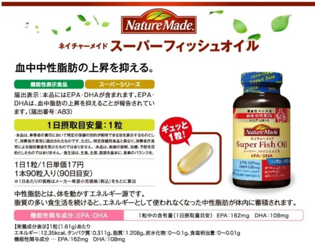ネイチャーメイド スーパーマルチビタミン&ミネラル 2個 スーパーフィッシュオイル 3個 大塚製薬 EPADHA オメガ3 機能性表示食品_画像3