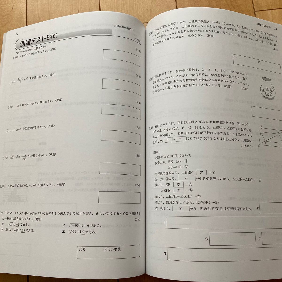 高校受験対策用問題集  数学 大問1の完成