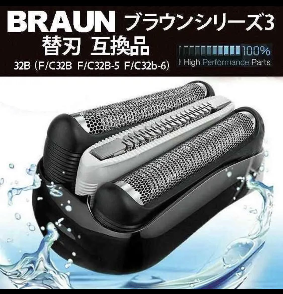 BRAUN ブラウン替刃 互換品 シリーズ332B 網刃 シェーバー 一体型