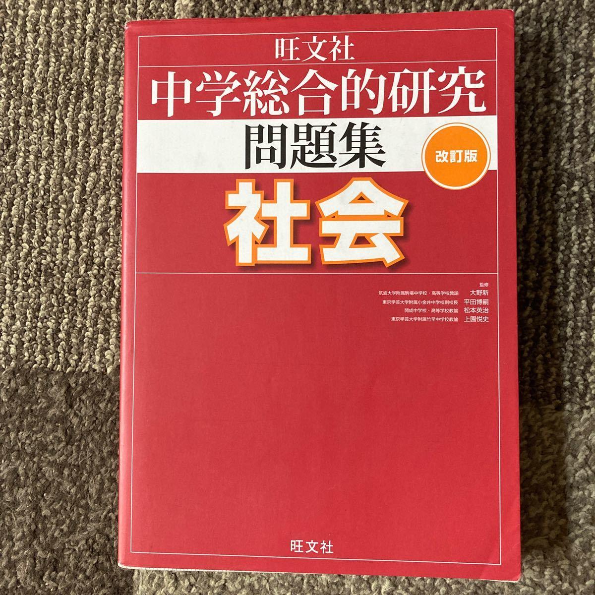 中学総合的研究問題集 社会 改訂版
