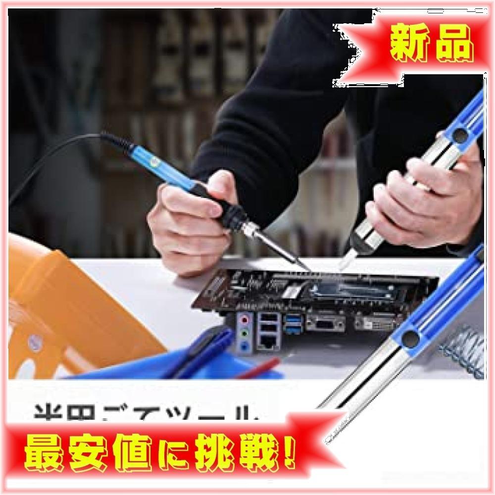 【★新品★特価品】:SREMTCH はんだごてセット 21-in-1 温度調節可(200~450℃) ON/OFFスイッチ 60_画像9
