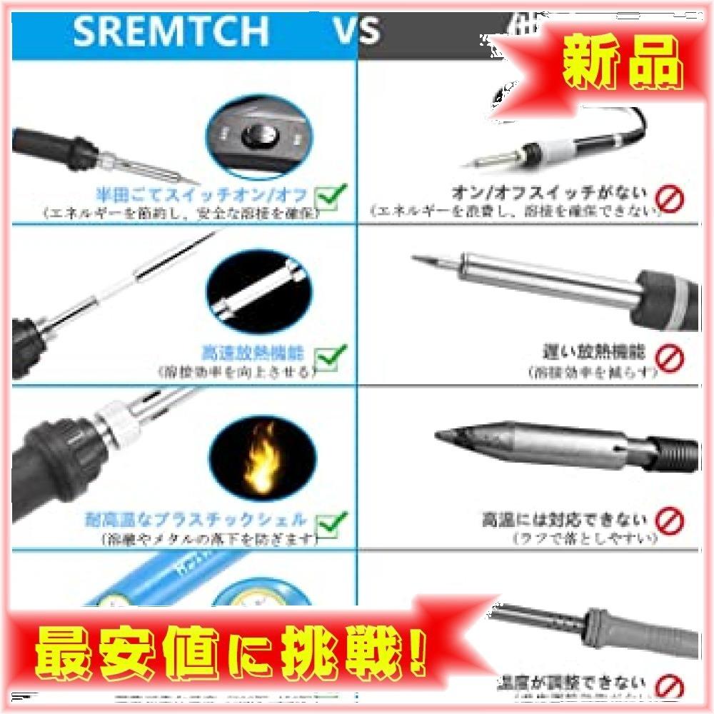 【★新品★特価品】:SREMTCH はんだごてセット 21-in-1 温度調節可(200~450℃) ON/OFFスイッチ 60_画像3