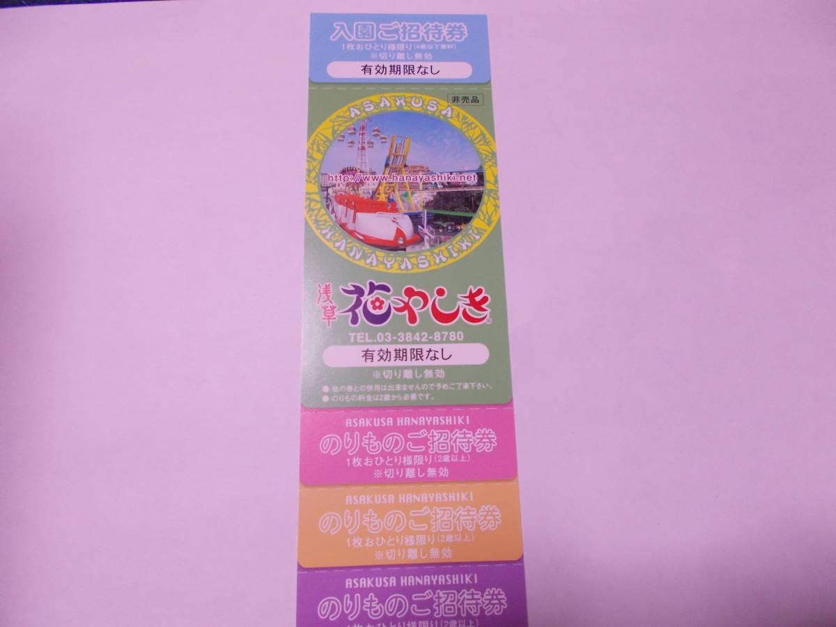 <即決> 浅草花やしき 入園券+のりもの招待券3回分 1枚 期限なし _画像1