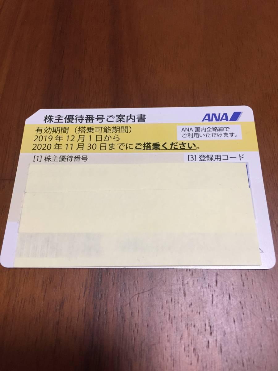 ANA 全日空 株主優待券1枚☆有効期限:2021/5/31☆普通郵便は送料無料_画像1