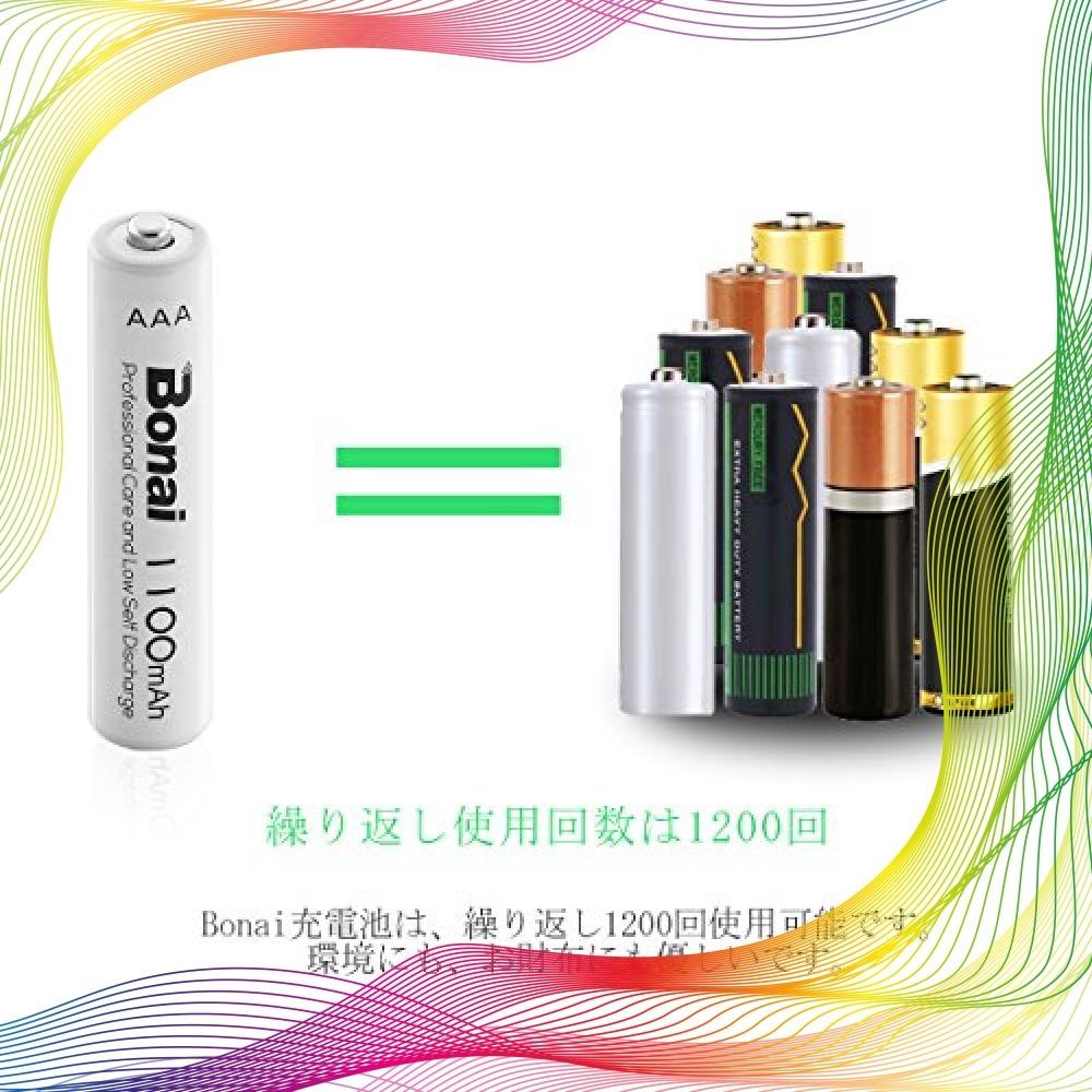 ★即決特価☆8個パック/単4充電池/8本/BONAI/単4形/充電式電池/ニッケル水素電池/8個パックCEマーキング取得/UL認_画像5