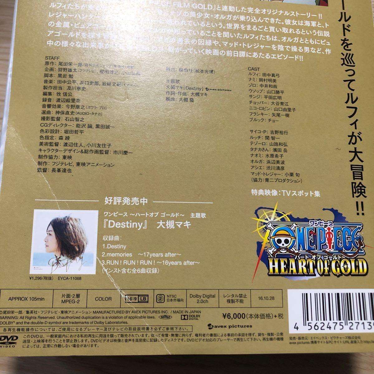 DVD ワンピース 〜ハート オブ ゴールド〜 初回生産限定版 [エイベックス]