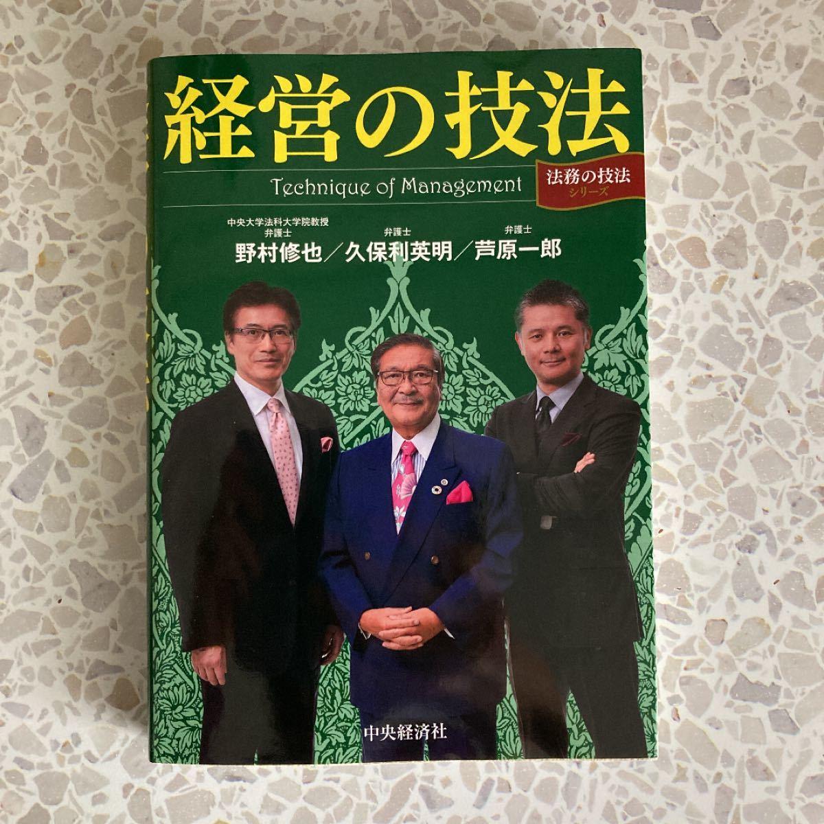 経営の技法/野村修也/久保利英明/芦原一郎