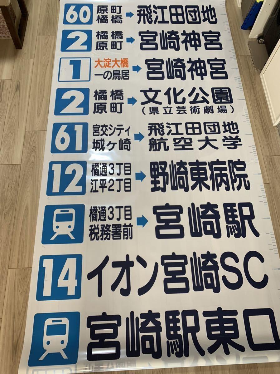 【たっぷり88コマ!】宮崎交通 一般路線バス前面方向幕(前面幕) 宮交シティ シーガイア_画像6