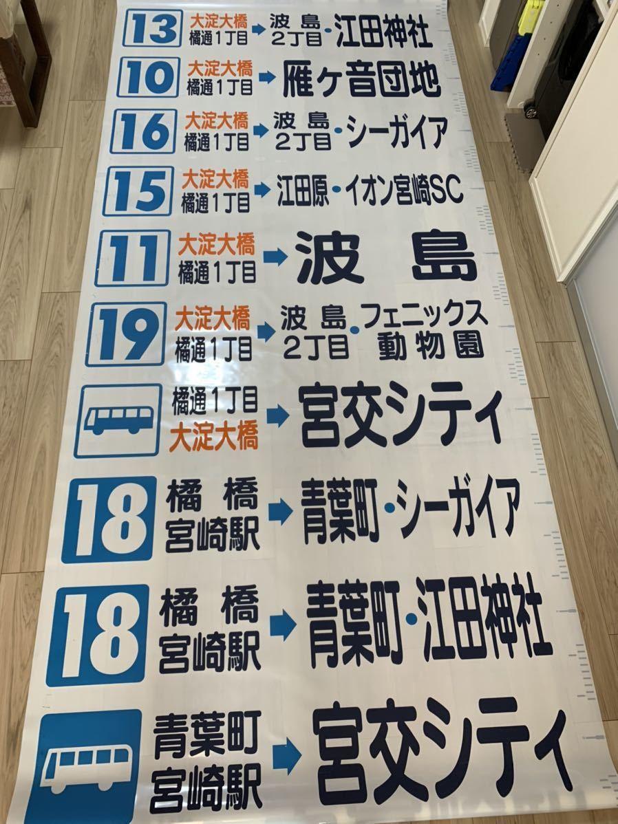 【たっぷり88コマ!】宮崎交通 一般路線バス前面方向幕(前面幕) 宮交シティ シーガイア_画像9