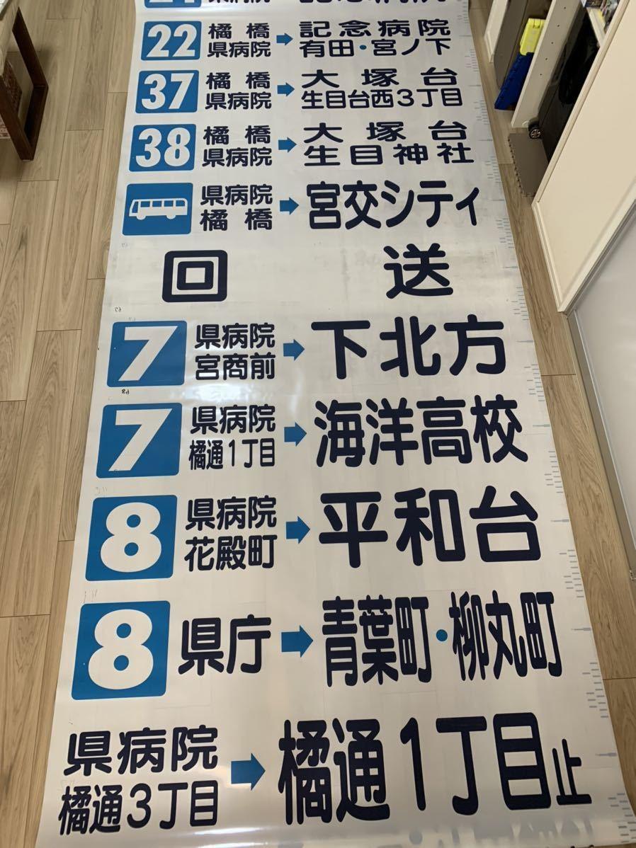 【たっぷり88コマ!】宮崎交通 一般路線バス前面方向幕(前面幕) 宮交シティ シーガイア_画像8