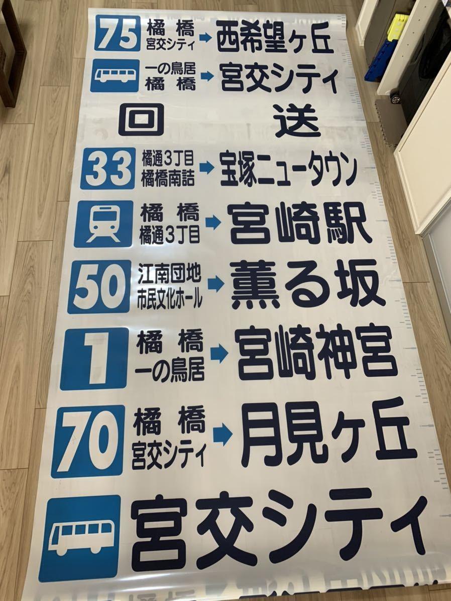 【たっぷり88コマ!】宮崎交通 一般路線バス前面方向幕(前面幕) 宮交シティ シーガイア_画像5