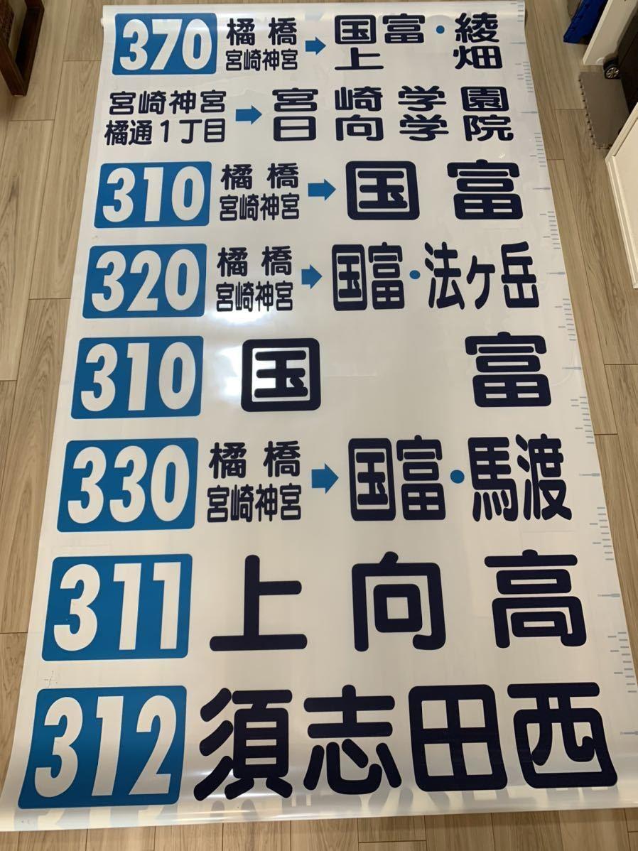 【たっぷり88コマ!】宮崎交通 一般路線バス前面方向幕(前面幕) 宮交シティ シーガイア_画像3