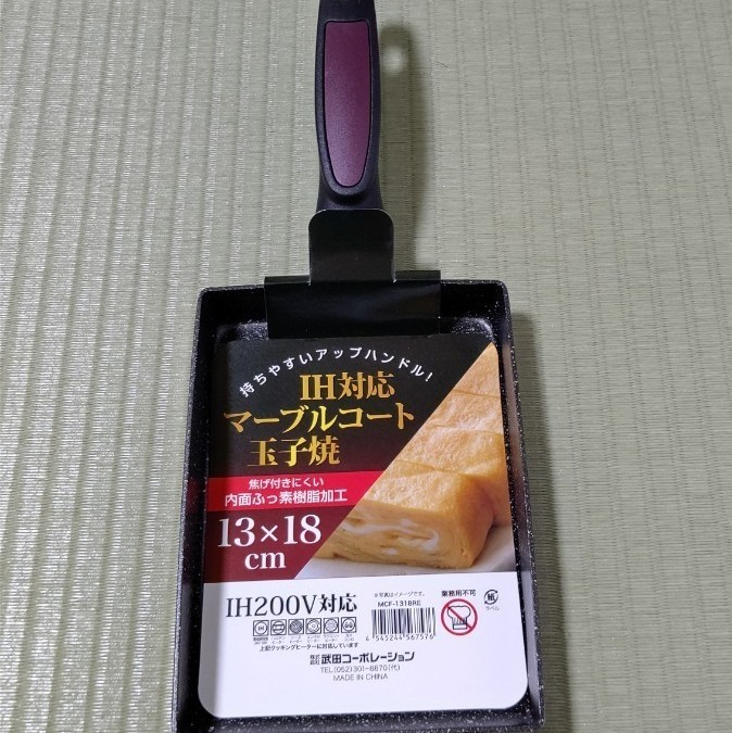 IH対応玉子焼きフライパン